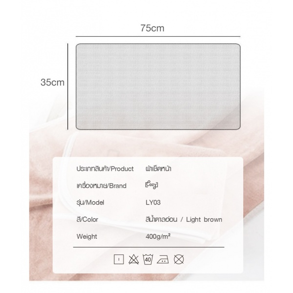 COZY ผ้าเช็ดหน้า ขนาด 35×75×0.4ซม.  สีน้ำตาลอ่อน LY03