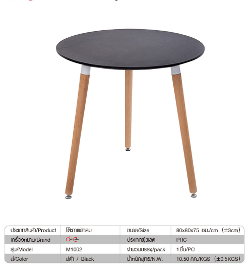 Delicato โต๊ะกาแฟกลม ขนาด 80X75CM M1002 สีดำ