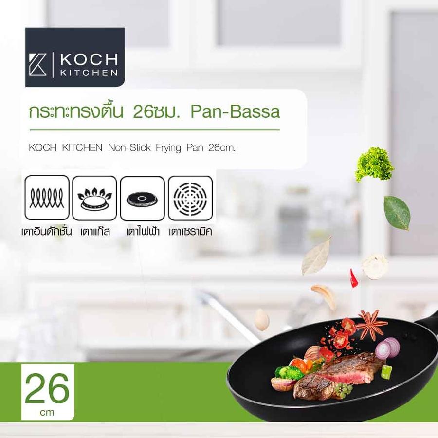 Koch Kitchen  กระทะทรงตื้น 26ซม.  Pan-Bassa