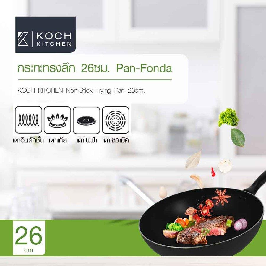 Koch Kitchen กระทะทรงลึก 26ซม. Pan-Fonda