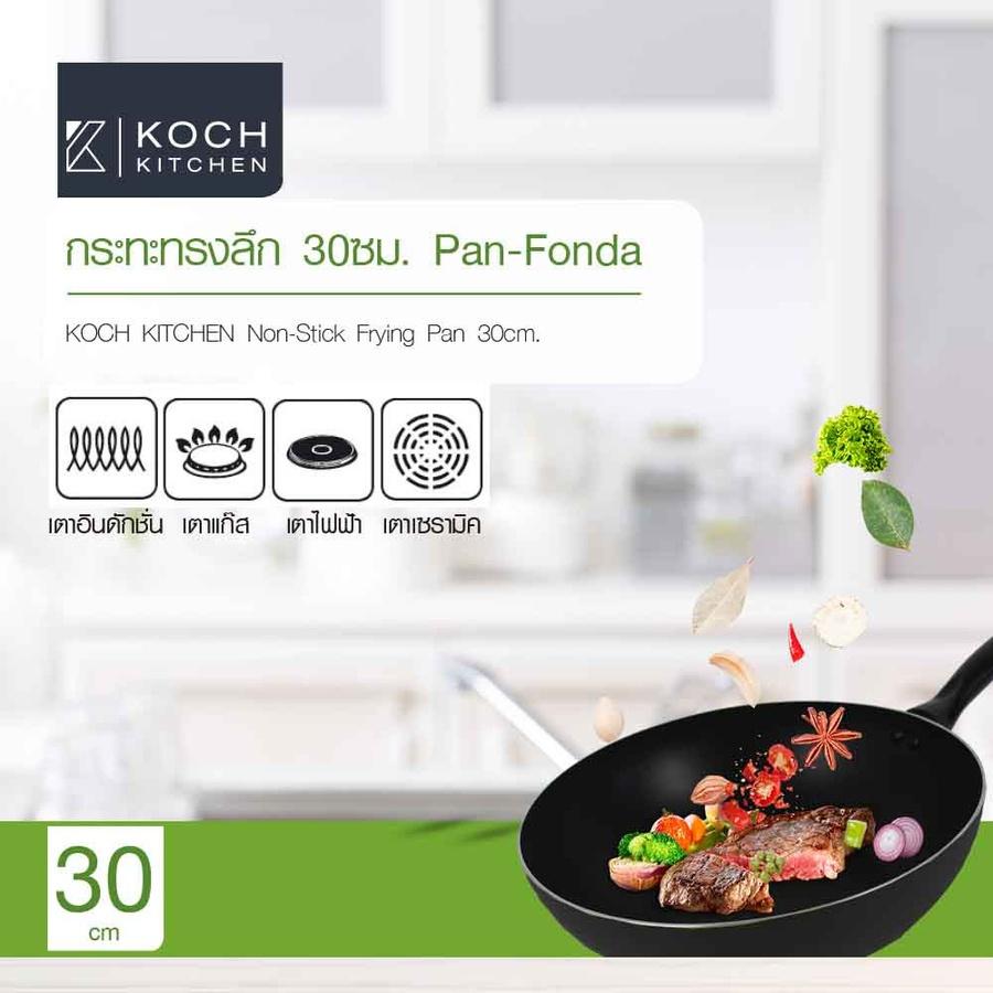 Koch Kitchen กระทะทรงลึก 30ซม. Pan-Fonda