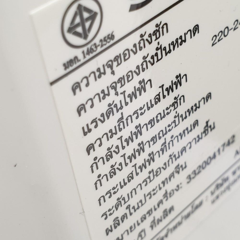SHARP เครื่องซักผ้า 2 ถัง ขนาด 8 กก. ES-TW80BL