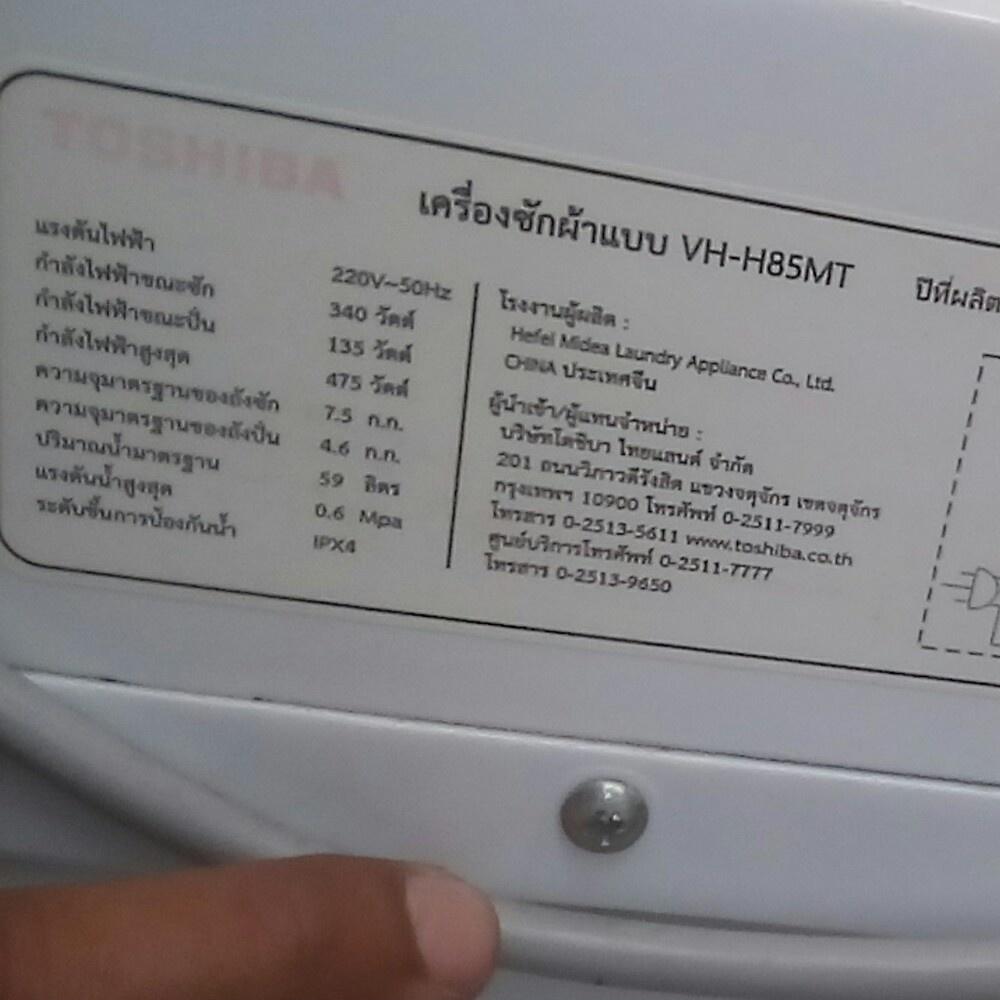 TOSHIBA เครื่องซักผ้า 2 ถัง ขนาด 7.5 กิโลกรัม VH-H85MT สีขาว