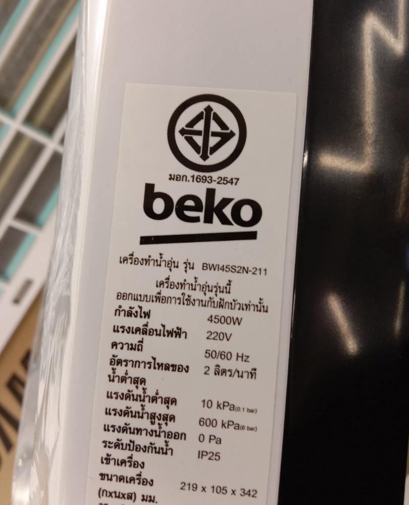 BEKO เครื่องทำน้ำอุ่น 4500 วัตต์ BWI45S2N-211 สีขาว