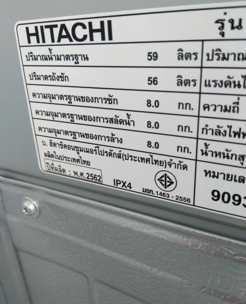 HITACHI เครื่องซักผ้าอัตโนมัติขนาด 8 กก.   SF-80XB WH สีขาว