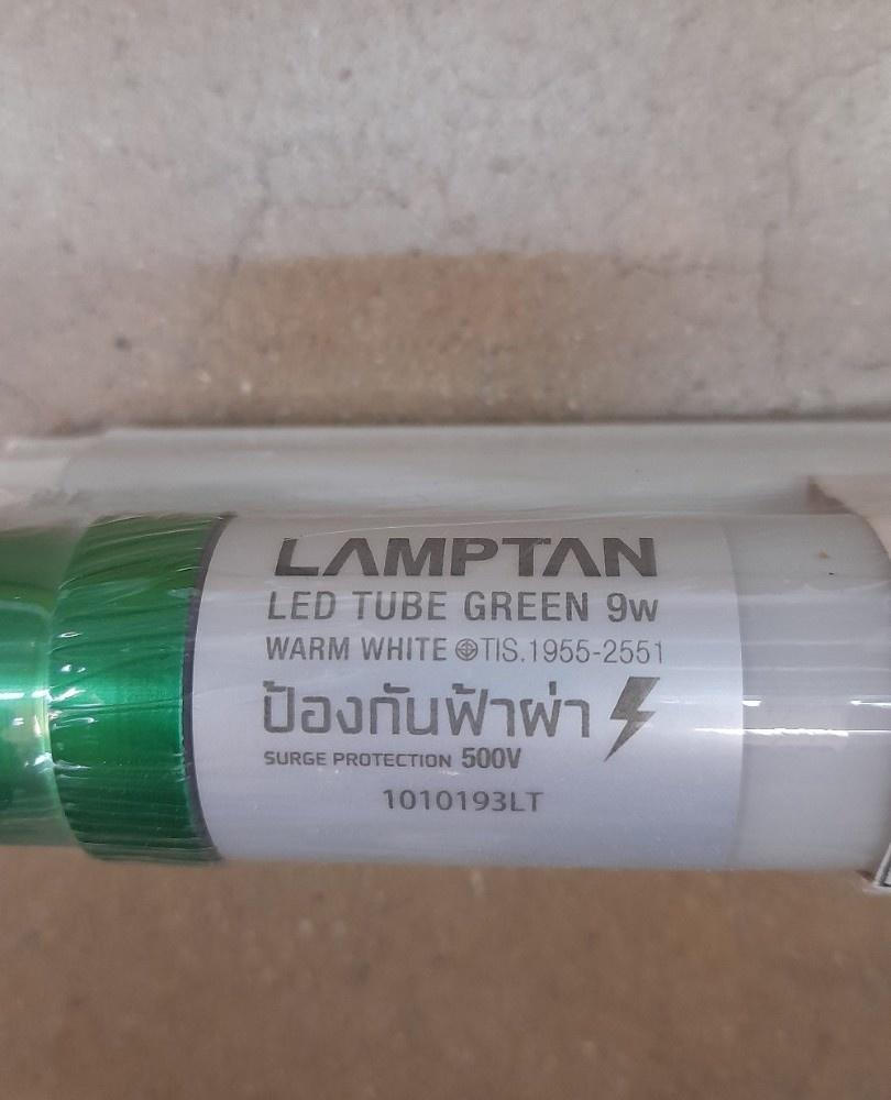 LAMPTAN ชุดราง แอลอีดีเซ็ททรอนิกส์ อีโค่ ขั้วเขียว 9วัตต์ แสงวอร์มไวท์ Setronic ECO สีเหลือง