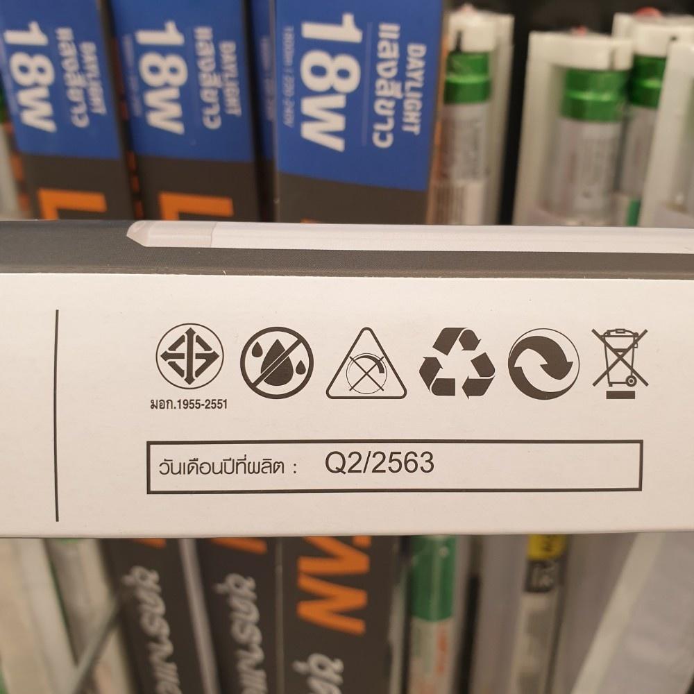 LAMPTAN ชุดราง LED setronic-S 18w แสงเดย์ไลท์ ขั้วขาว P.10 สีขาว