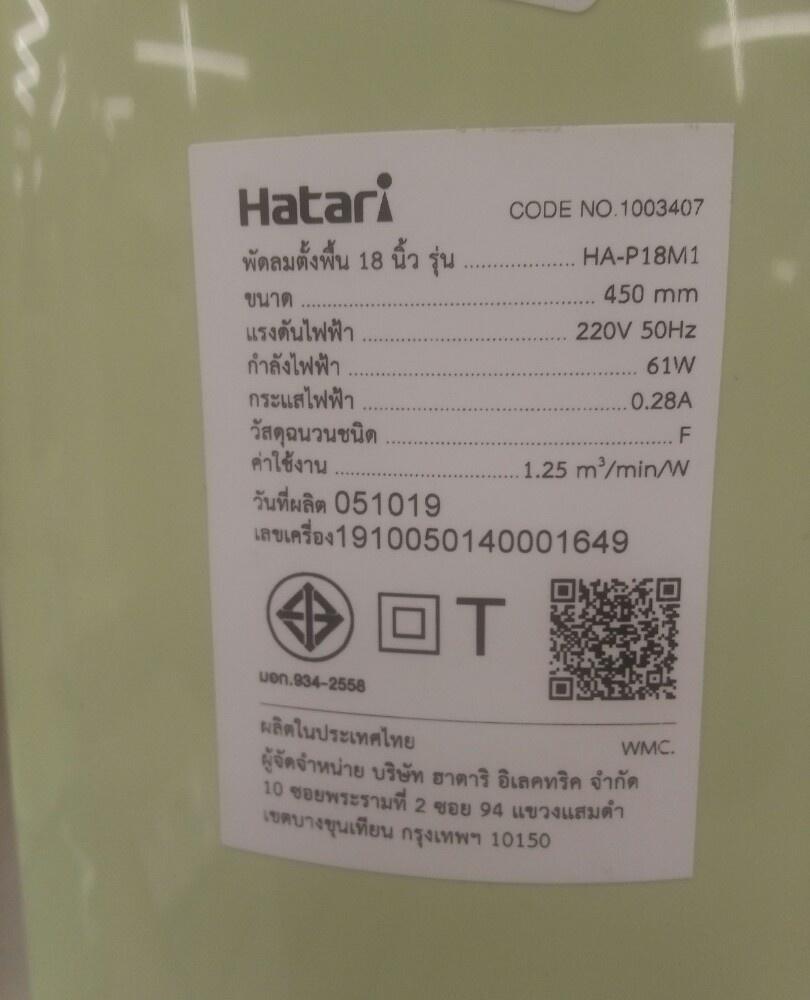 HATARI พัดลมตั้งพื้น 18 นิ้ว HA-P18M1