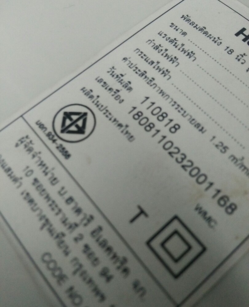 HATARI พัดลมติดผนัง 18 นิ้ว  HF-W18M3 ขาวงาช้าง