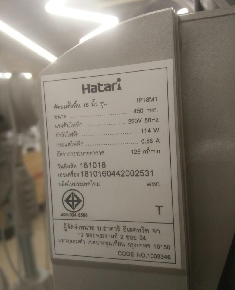 HATARI พัดลมอุตสาหกรรมเสาเดี่ยว 18 นิ้ว IP18M1