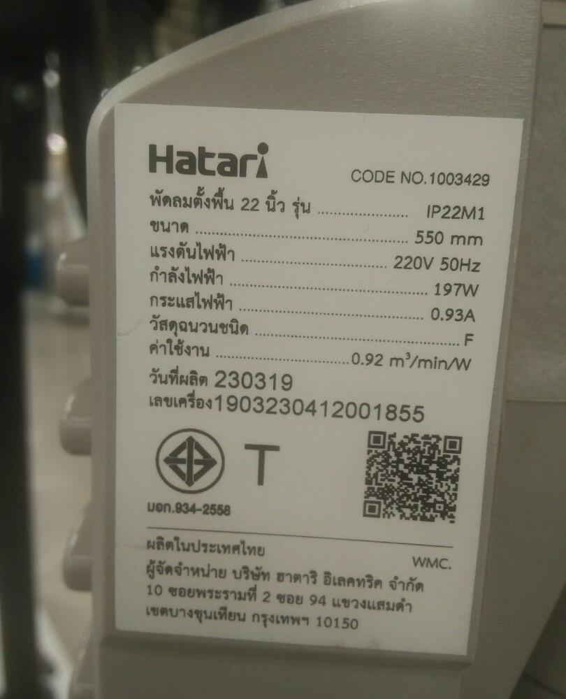 HATARI พัดลมอุตสาหกรรมเสาเดี่ยว 22 นิ้ว IP22M1