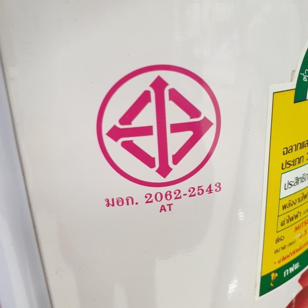 MITSUMARU กระติกน้ำร้อน  AP-333
