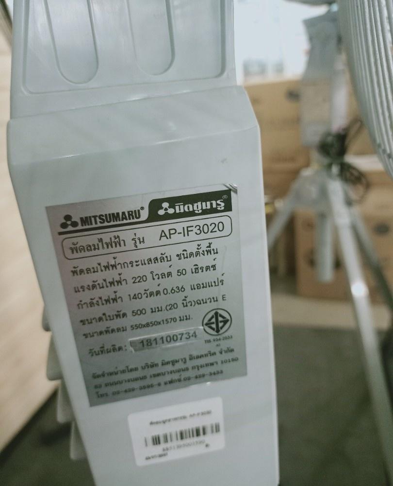 MITSUMARU พัดลมอุตสาหกรรม  AP-IF3020