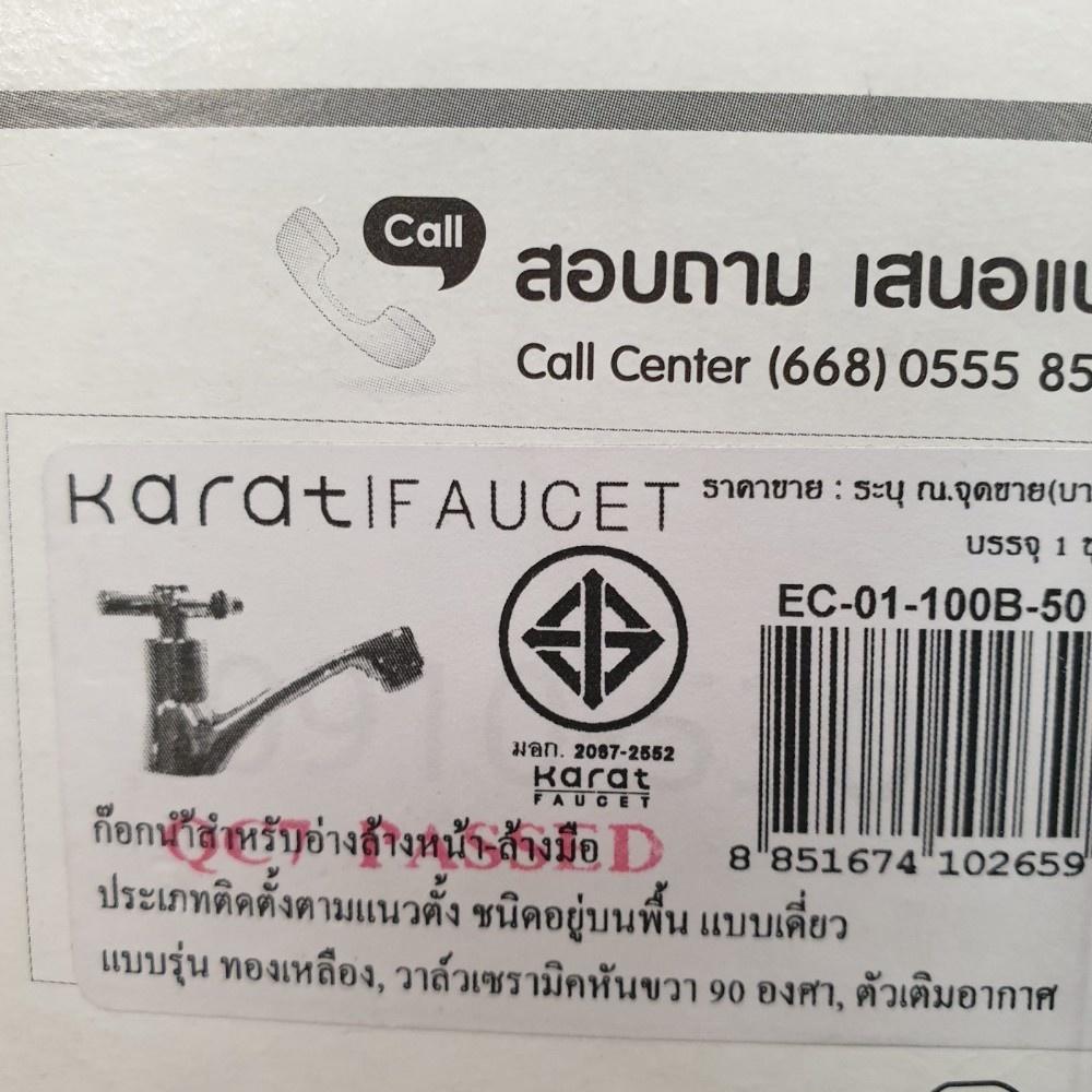 KARAT FAUCET ก๊อกเดี่ยวอ่างล้างหน้า รุ่น EC-01-100B-50 KARAT FAUCET EC-01-100B-50 สีโครเมี่ยม