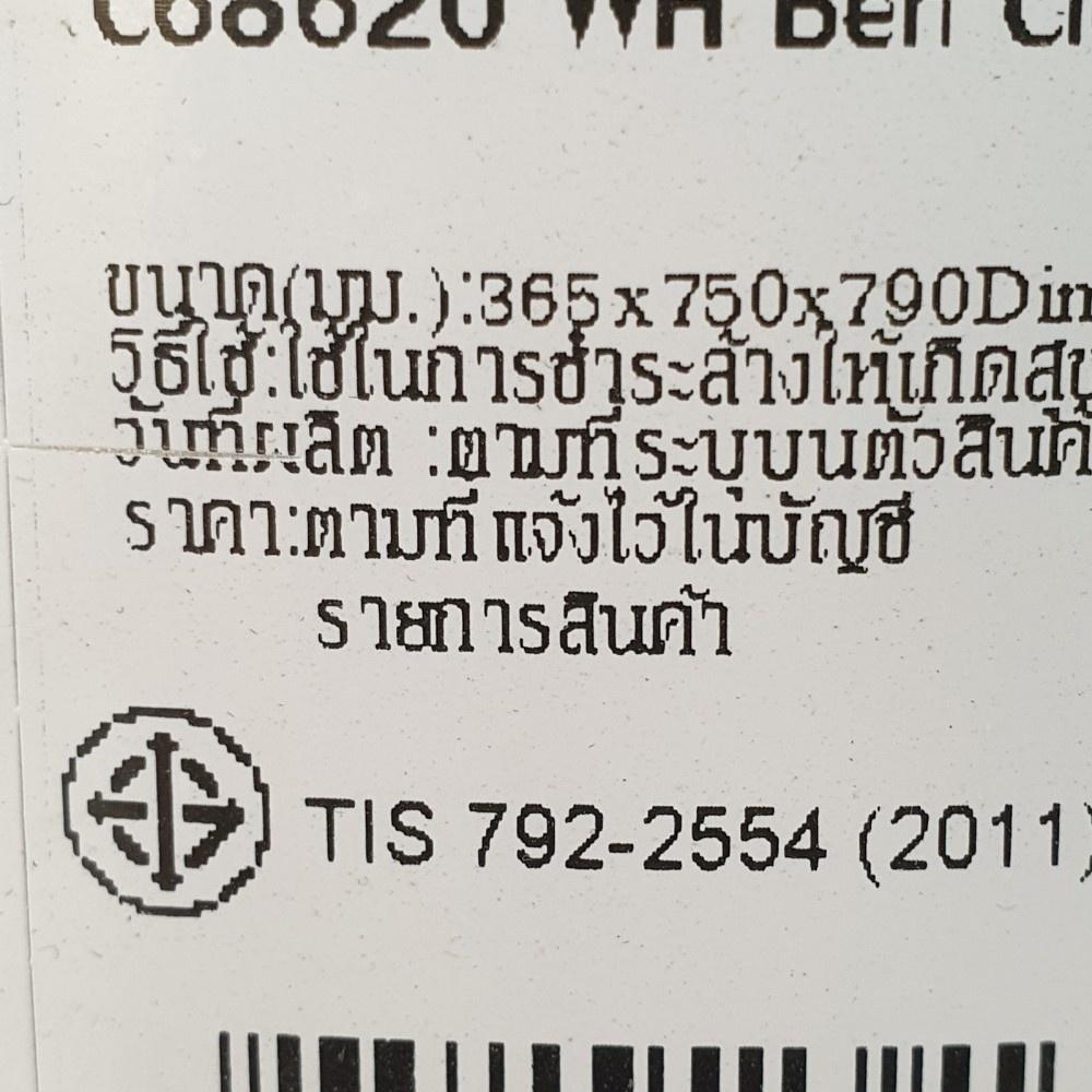 Cotto สุขภัณฑ์สองชิ้น รุ่น เบน ใช้น้ำ 3/4.5 ลิตร C13440