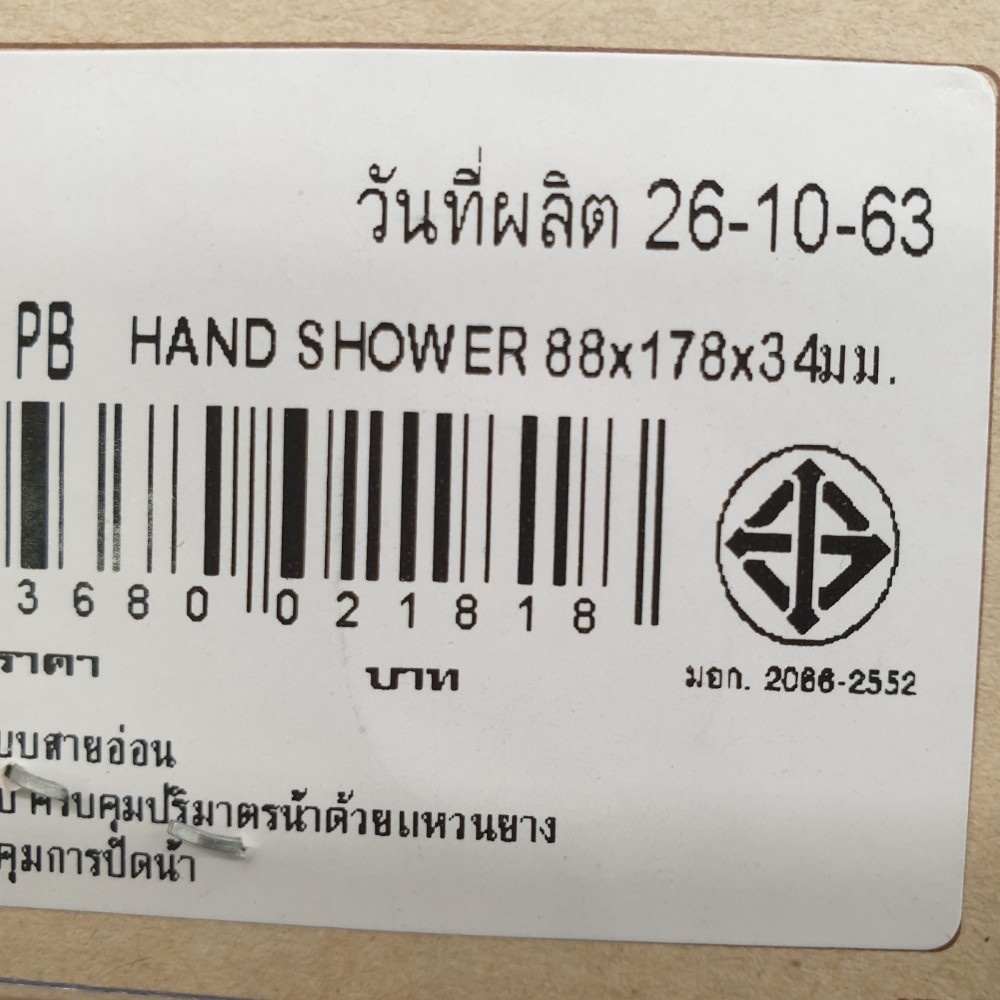 WS ฝักบัวอาบน้ำ WS-8130PB