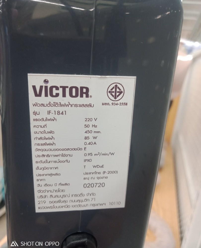 Victor พัดลมอุตสาหกรรมขนาด 18 นิ้ว IF-1841