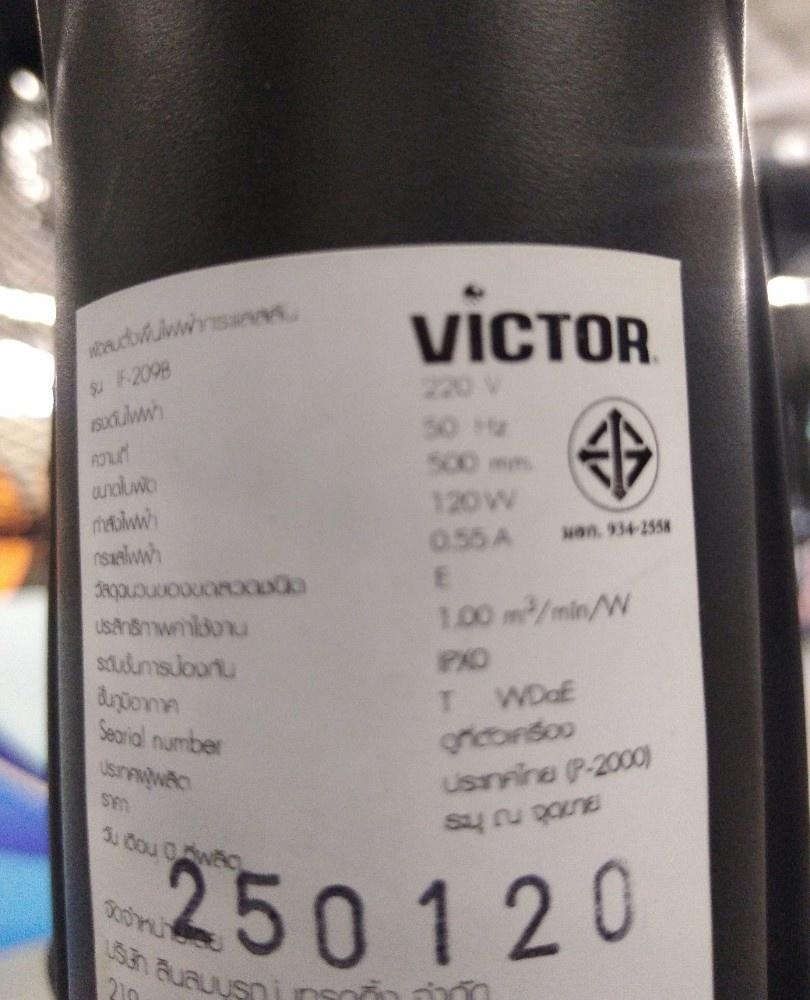 Victor พัดลมอุตสาหกรรมขนาด 20 นิ้ว IF-209B สีดำ