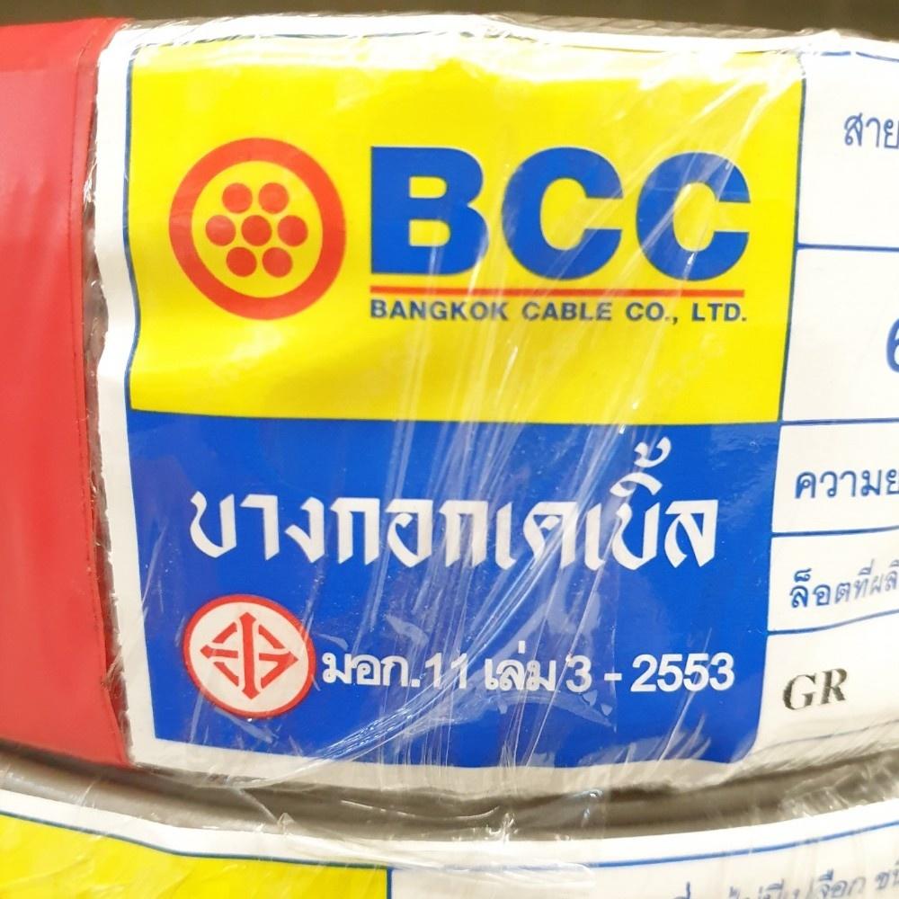 BCC สายไฟ  IEC 01 (THW) 1X1.5 (30ม.) สีเทา