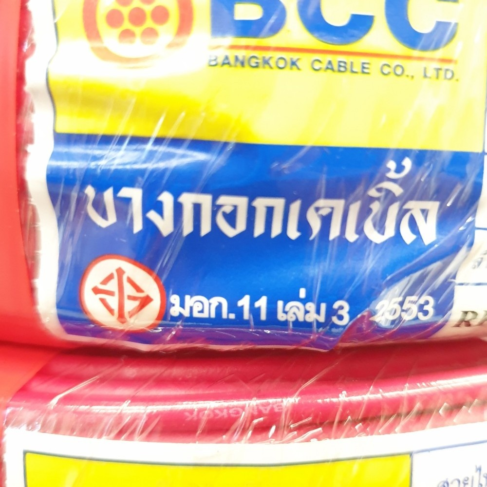 BCC สายไฟ 60227 IEC 01 (THW) 2.5 RE (C30) 450/750V สีแดง