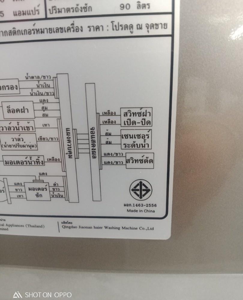 HAIER เครื่องซักผ้าอัตโนมัติ ขนาด 14 Kg. HWM140-1701D ดำ-เงิน