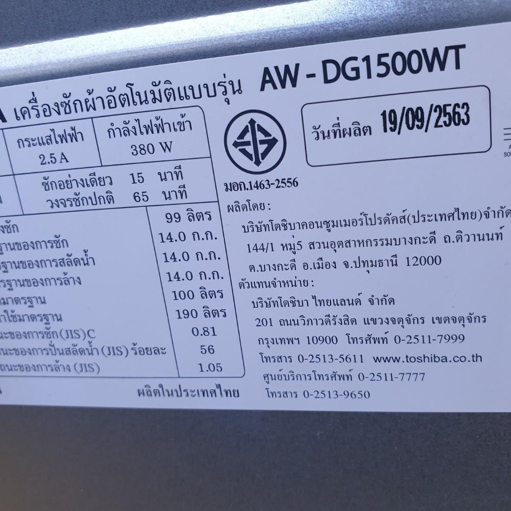 TOSHIBA เครื่องซักผ้าอัตโนมัติ 14 กก. AW-DG1500WT(KK) สีดำ