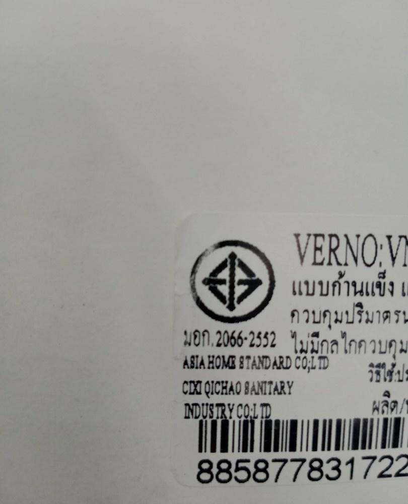 VERNO ฝักบัวก้านแข็ง หัวกลม  VN-22201 สีโครเมี่ยม