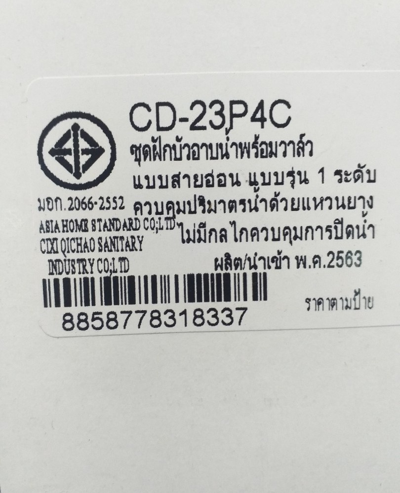 DONMARK ชุดฝักบัวสีขาวพร้อมวาล์วด้ามปัดโครเมี่ยม  CD-23P4C สีขาว