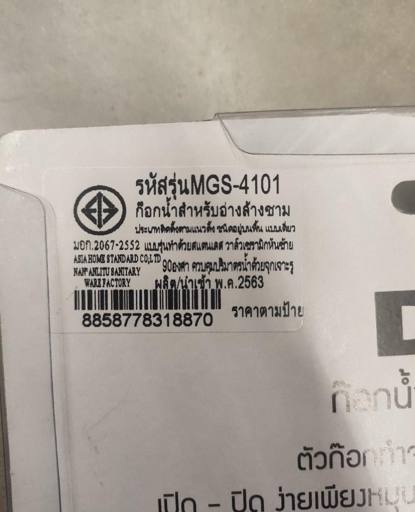 DMG ก๊อกล้างจานสแตนเลส 304 แบบยืน MGS-4101 สีโครเมี่ยม