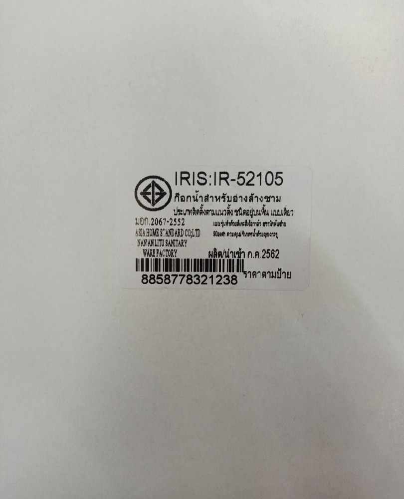 IRIS ก๊อกอ่างล้างจานเคาเตอร์ทองเหลืองโครเมี่ยมด้ามปัดใหญ่ ตัว U  IR-52105 สีโครเมี่ยม