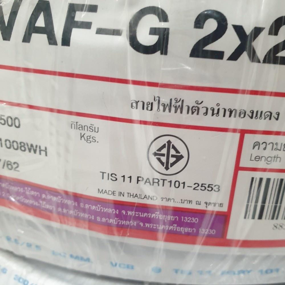 RACER สายไฟ VAF-G 2x2.5/2.5 Sq.mm.  30M. สีขาว