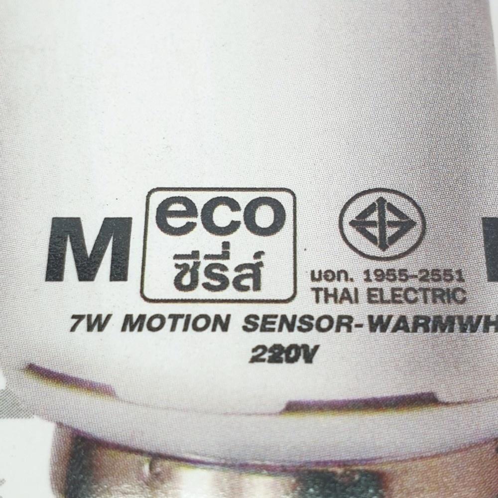 HI-TEK หลอด LED ECO SERIES Motion Senser  7W. E27 แสงนวล