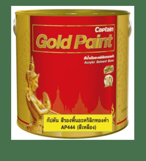 CAPTAIN กัปตันสีรองพื้นอะคริลิกทองคำ สูตรน้ำมัน  #AP444  1 GL.