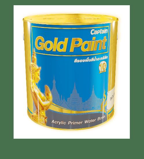 CAPTAIN กัปตันรองพื้นสีทองคำอะคริลิกสูตรน้ำ #EP333 1 กล. สีเหลือง
