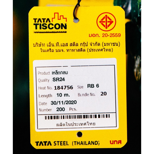 TATA เหล็กปลอก 2 หุน ดัด 10x20/ปลอก