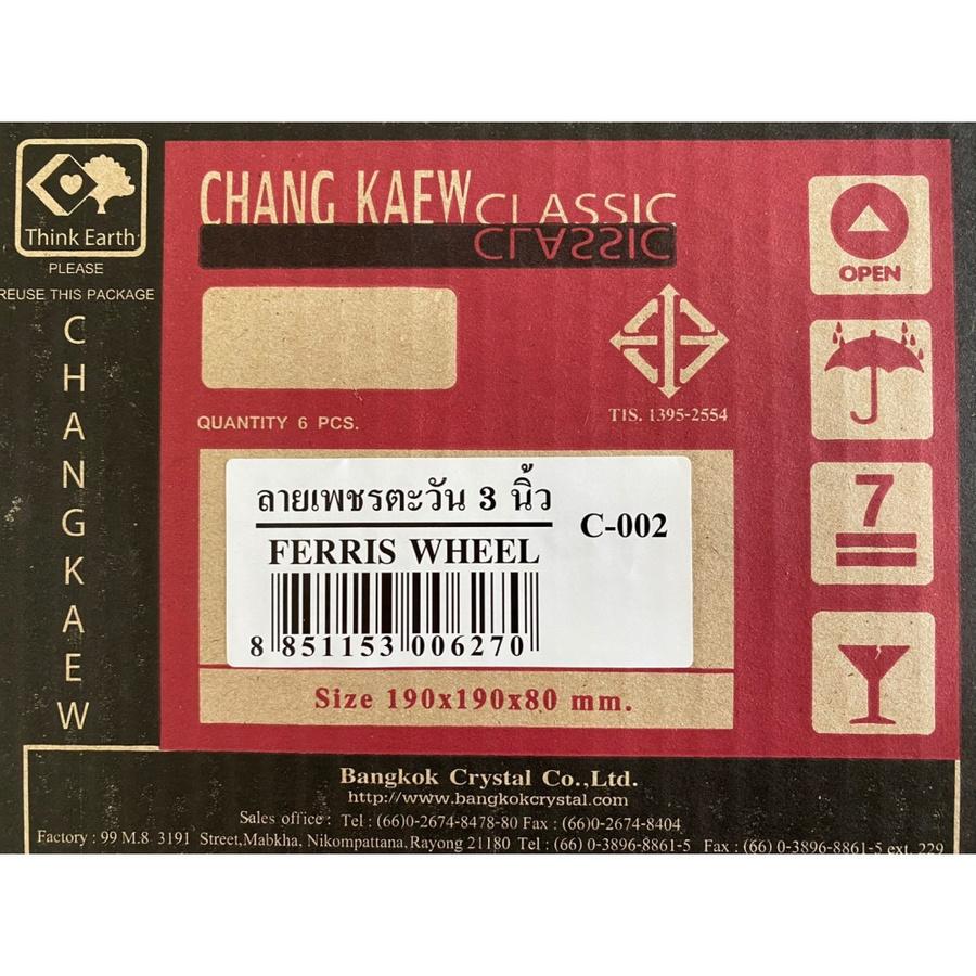 ช้างแก้ว บล๊อคแก้ว 3 เพชรตะวัน. C-002