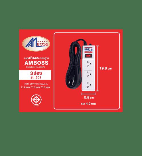 AMBOSS รางปลั๊กไฟ มอก. 3 ช่อง 1 สวิตซ์ ยาว 5 เมตร 305-ABM สีขาว