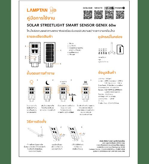 LAMPTAN โคมไฟถนน โซล่าร์เซลล์ LED 60W แสงเดย์ไลท์ รุ่นสมาร์ทเซ็นเซอร์ จีนิกซ์ IP65 สมาร์ทเซ็นเซอร์ จีนิกซ์  สีดำ