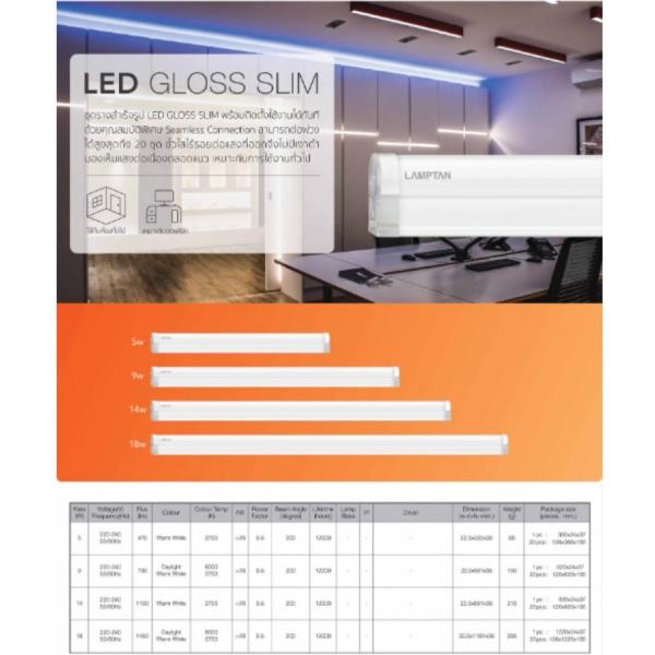 LAMPTAN ชุดเช็ทหลอดไฟ T5 LED 14W แสงเดย์ไลท์ รุ่นกลอสสลิม GLOSS SLIM สีขาว