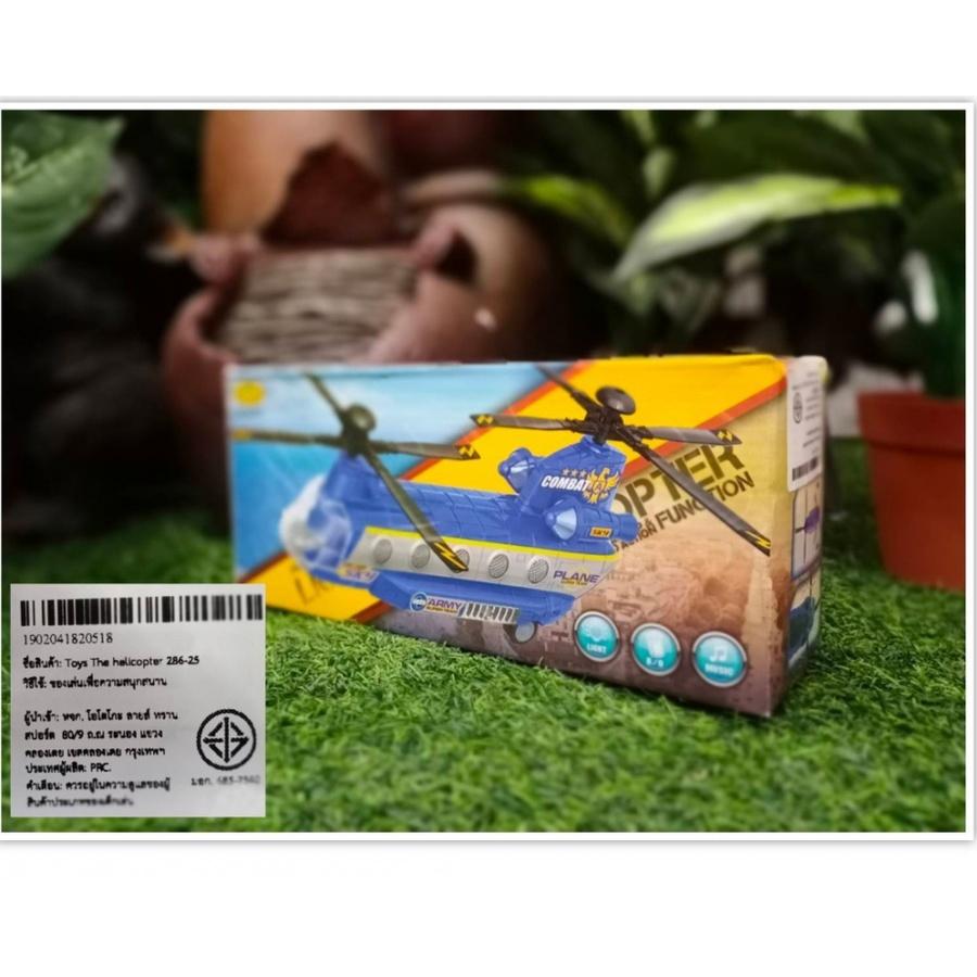 Sanook&Toys ของเล่นเฮลิคอปเตอร์ 298344 298344 สีน้ำเงิน