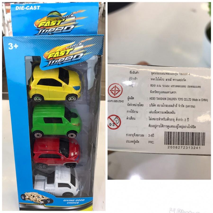 Sanook&Toys ชุดรถสนุก คละแบบ TB9998-4