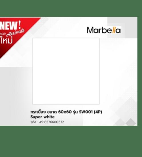 Mabella 60x60 กระเบื้องปูพื้น SW001 (4P) B.