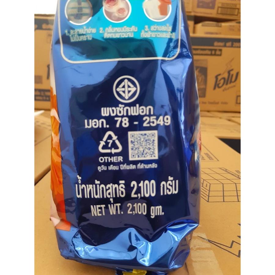 unilever โอโมซันชาย ขนาด  2100 กรัม