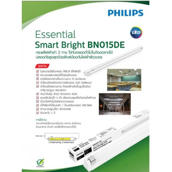 PHILIPS ชุดราง LED ไฟเข้าสองทาง  BN015C DE SET 1xTLED 9W 765 TH