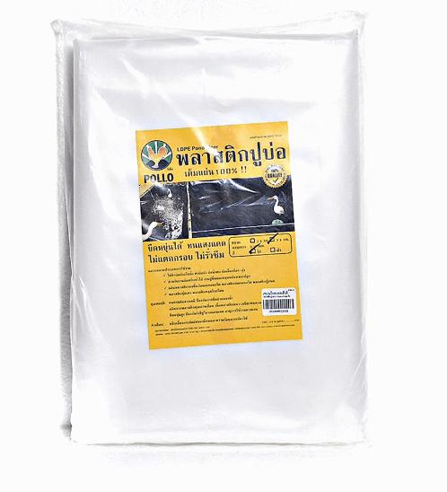 POLLO  พลาสติกปูบ่อ  สีใส  0.15mm.3x4m