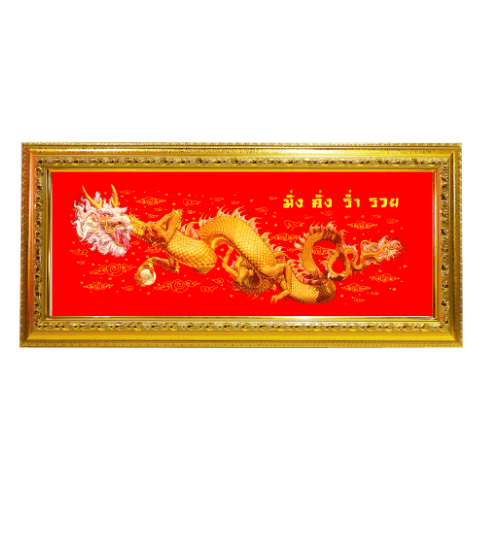 """Anchalee frame ภาพมังกร (เล็ก) ขนาด9""""x23"""" A8 สีแดง"""