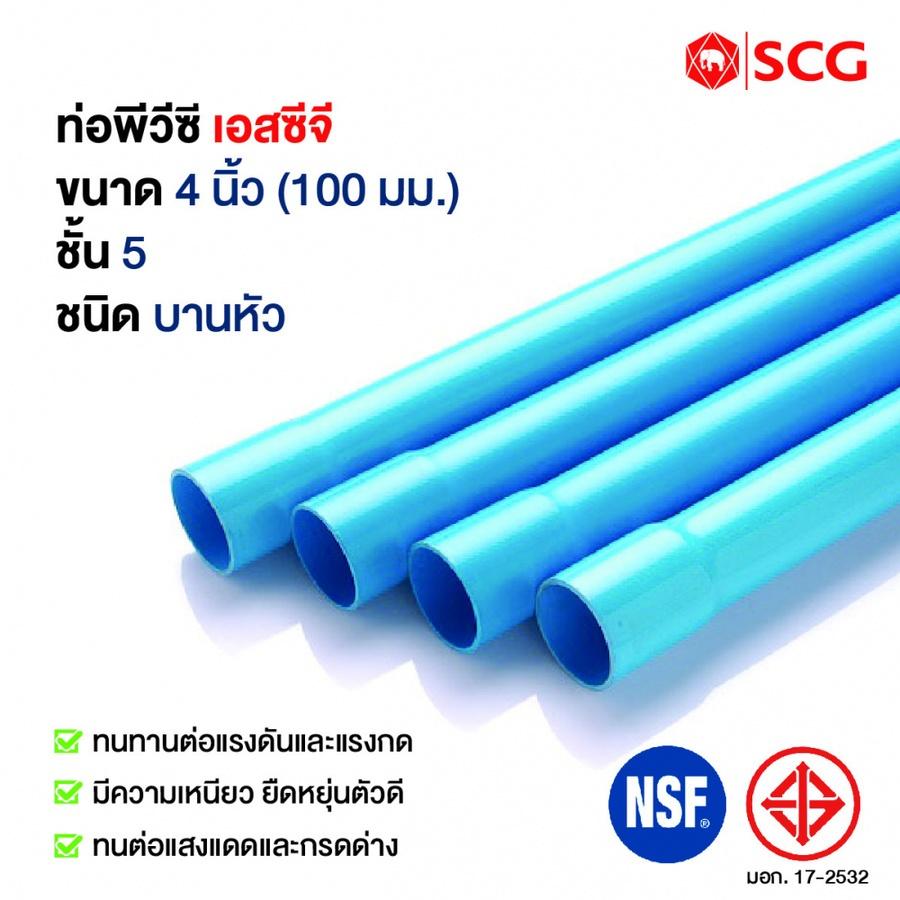 SCG ท่อพีวีซี 4 นิ้ว(100) ชั้น 5  ปลายบาน