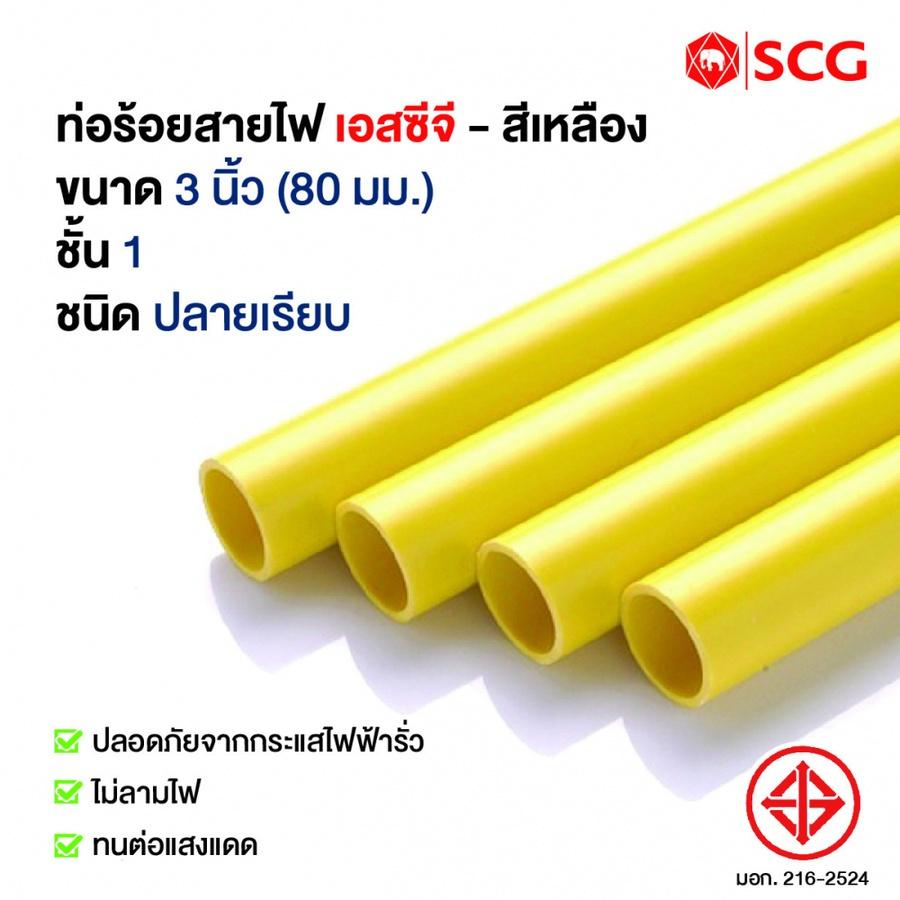 SCG PVC SCG-ร้อยสาย ชั้น1 80x4  PVC SCG-ร้อยสาย ชั้น1 80x4