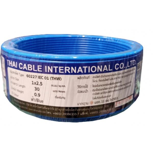 Global Cable  สายไฟ THW  IEC01 1x2.5 30เมตร สีน้ำเงิน