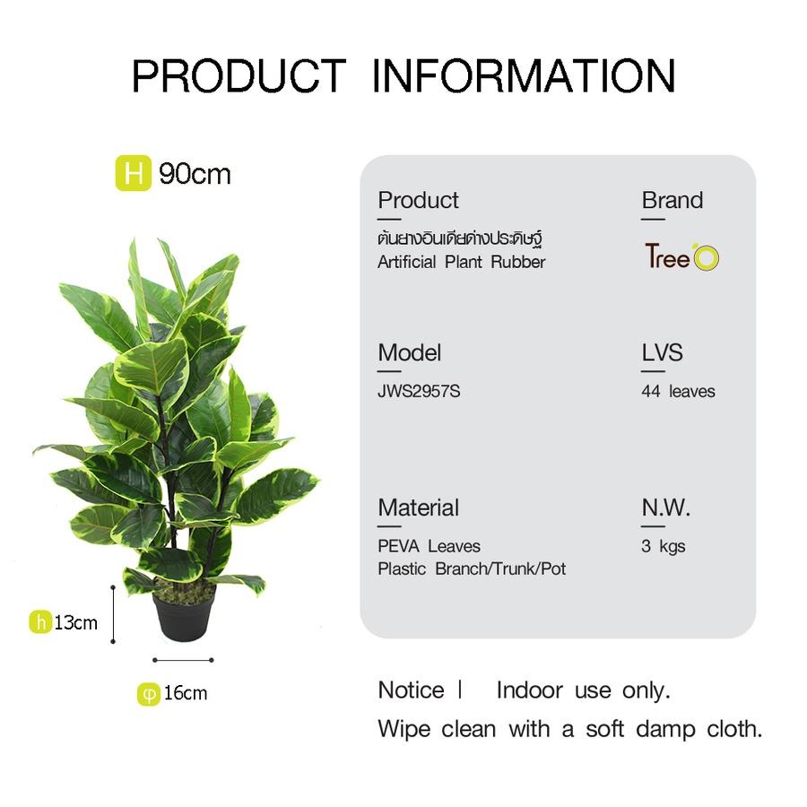 Tree O ต้นยางอินเดียด่างประดิษฐ์ สูง 90 ซม. 44LVS  พร้อมกระถาง JWS2957  สีเขียว